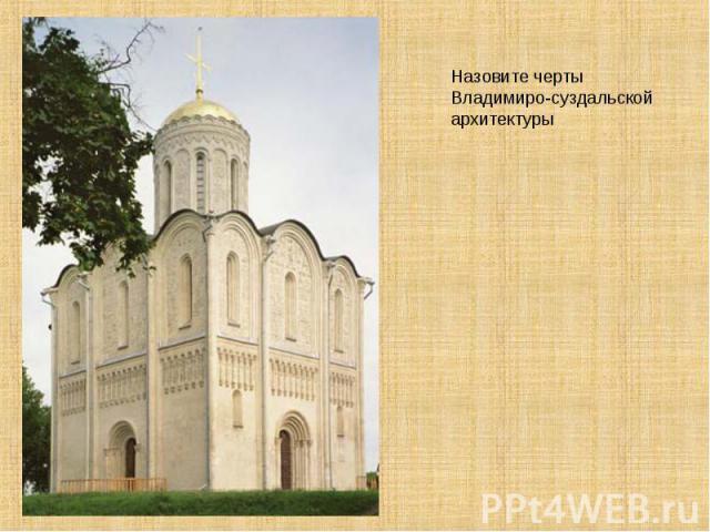 Назовите черты Владимиро-суздальской архитектуры