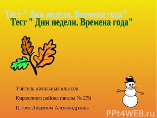 """Тест """" Дни недели. Времена года"""" Учитель начальных классов Кировского района шко"""
