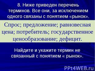 8. Ниже приведен перечень терминов. Все они, за исключением одного связаны с пон