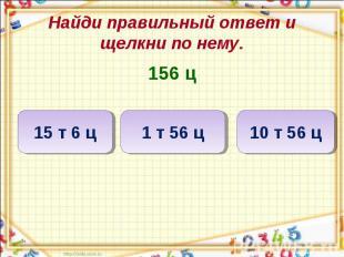 Найди правильный ответ и щелкни по нему. 156 ц