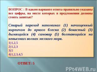 ВОПРОС : В каком варианте ответа правильно указаны все цифры, на месте которых в