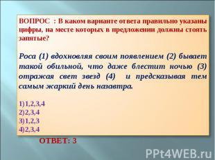 ВОПРОС : В каком варианте ответа правильно указаны цифры, на месте которых в пре