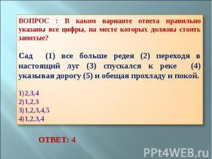 ВОПРОС : В каком варианте ответа правильно указаны все цифры, на месте которых д