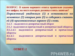 ВОПРОС: В каком варианте ответа правильно указаны все цифры, на месте которых до