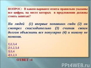 ВОПРОС: В каком варианте ответа правильно указаны все цифры, на месте которых в