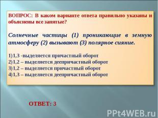 ВОПРОС: В каком варианте ответа правильно указаны и объяснены все запятые? Солне