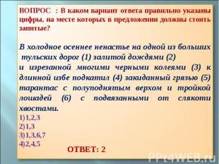 ВОПРОС : В каком вариант ответа правильно указаны цифры, на месте которых в пред