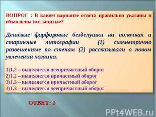 ВОПРОС : В каком варианте ответа правильно указаны и объяснены все запятые? Дешё