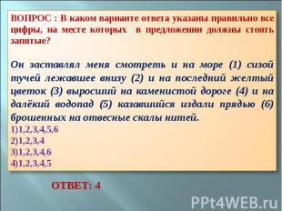 ВОПРОС : В каком варианте ответа указаны правильно все цифры, на месте которых в