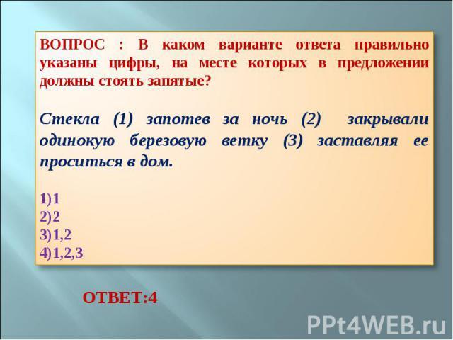 ВОПРОС : В каком варианте ответа правильно указаны цифры, на месте которых в предложении должны стоять запятые? Стекла (1) запотев за ночь (2) закрывали одинокую березовую ветку (3) заставляя ее проситься в дом. 1 2 1,2 1,2,3