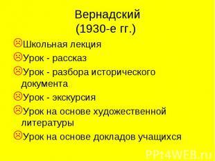 Вернадский (1930-е гг.) Школьная лекция Урок - рассказ Урок - разбора историческ