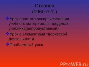Странев (1960-е гг.) Урок простого воспроизведения учебного материала в пределах