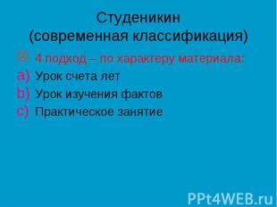 Студеникин (современная классификация) 4 подход – по характеру материала: Урок с