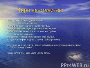 Тире не ставится: * есть отрицание перед сказуемым; Сердце не камень. * вводное