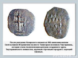 После разгрома Хазарского каганата в 965 киевским князем Святославом Игоревичем