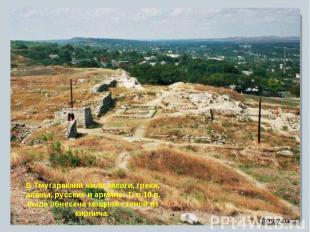 В Тмутаракани жили касоги, греки, аланы, русские и армяне. Т. в 10 в. была обнес
