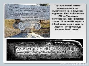 Тмутараканский камень, мраморная плита с высеченной на ней русской надписью 1068