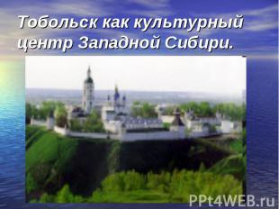 Тобольск как культурный центр Западной Сибири