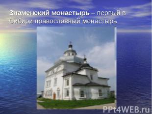 Знаменский монастырь – первый в Сибири православный монастырь