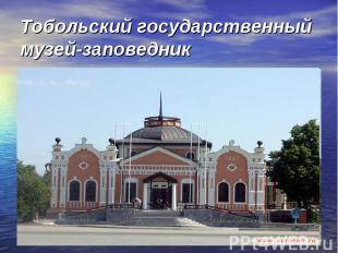 Тобольский государственный музей-заповедник