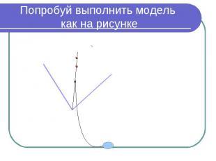 Попробуй выполнить модель как на рисунке
