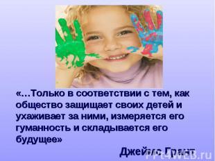 «…Только в соответствии с тем, как общество защищает своих детей и ухаживает за