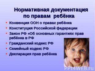Нормативная документация по правам ребёнка Конвенция ООН о правах ребёнка Консти