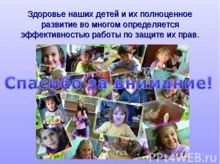 Здоровье наших детей и их полноценное развитие во многом определяется эффективно