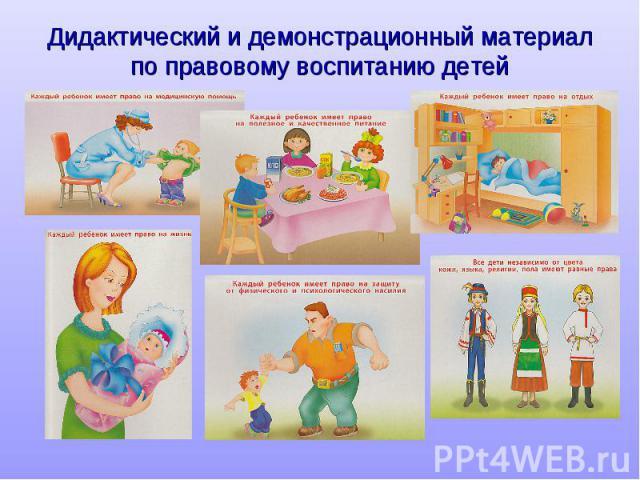 Дидактический и демонстрационный материал по правовому воспитанию детей