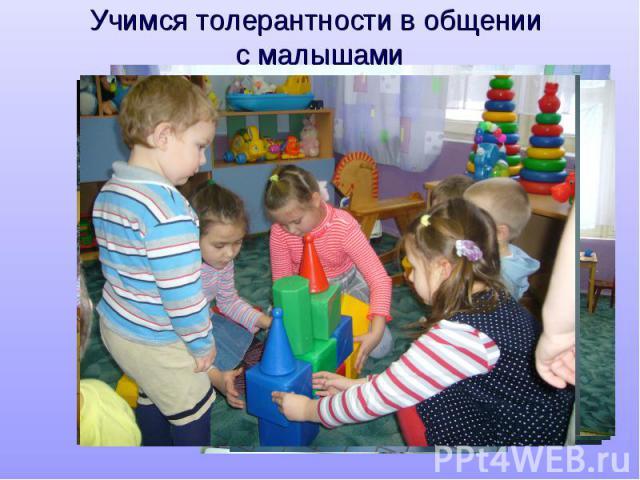 Учимся толерантности в общении с малышами