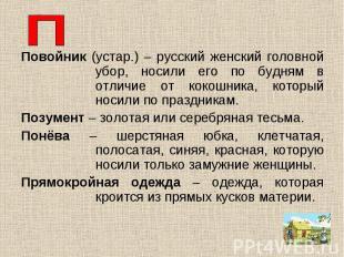 Повойник (устар.) – русский женский головной убор, носили его по будням в отличи