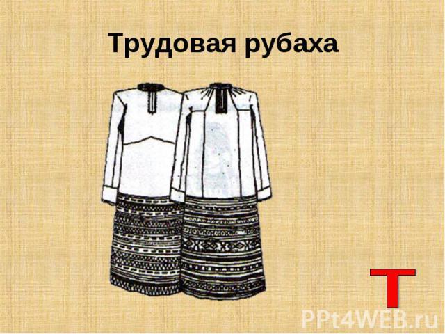 Трудовая рубаха