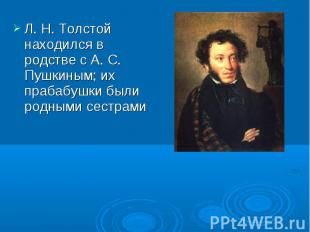 Л. Н. Толстой находился в родстве с А. С. Пушкиным; их прабабушки были родными с