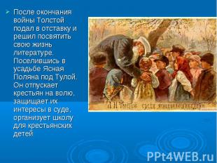 После окончания войны Толстой подал в отставку и решил посвятить свою жизнь лите