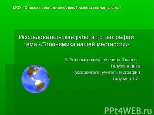 МОУ «Спасская основная общеобразовательная школа» Исследовательская работа по ге