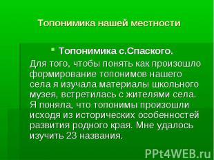 Топонимика нашей местности Топонимика с.Спаского. Для того, чтобы понять как про