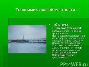 Топонимика нашей местности - ойконимы: С. Спасское (Осьминка): название села Ось