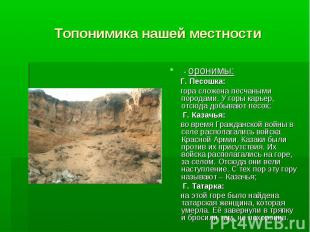 Топонимика нашей местности - оронимы: Г. Песошка: гора сложена песчаными породам