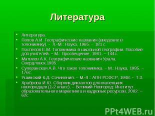 Литература Литература. Попов А.И. Географические названия (введение в топонимику