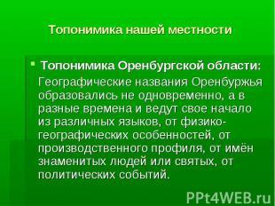 Топонимика нашей местности Топонимика Оренбургской области: Географические назва