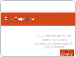 Опыт Торричели Автор: ГОРОХОВСКИЙ САША УЧЕНИК 7А КЛАССА Руководитель: Кректунова