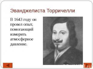 Эванджелиста Торричелли В 1643 году он провел опыт, помогающий измерить атмосфер