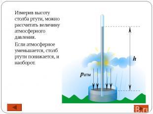 Измерив высоту столба ртути, можно рассчитать величину атмосферного давления. Ес