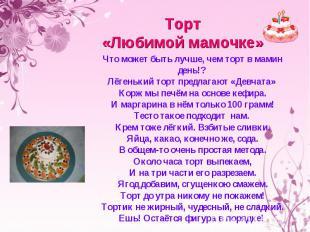 Торт «Любимой мамочке» Что может быть лучше, чем торт в мамин день!? Лёгенький