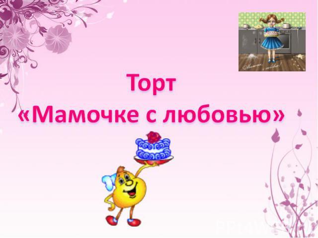 Торт «Мамочке с любовью»