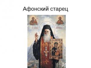 Афонский старец