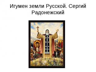Игумен земли Русской. Сергий Радонежский