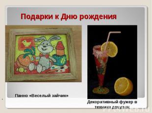 Подарки к Дню рождения Панно «Веселый зайчик» Декоративный фужер в технике декуп