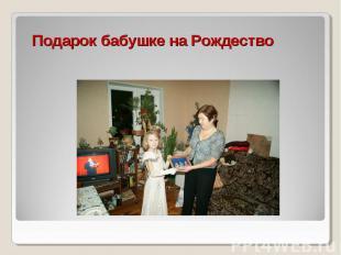 Подарок бабушке на Рождество