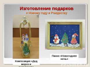 Изготовление подарков к Новому году и Рождеству Композиция «Дед мороз и снегуроч